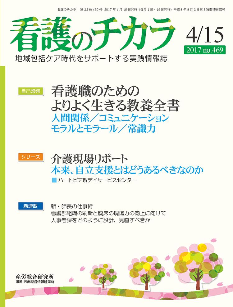 kangonochikara_2017_04_15