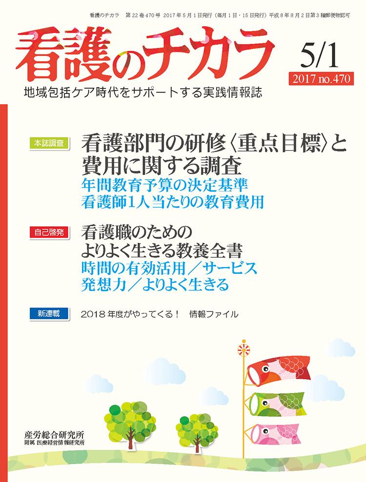 kangonochikara_2017_05_01