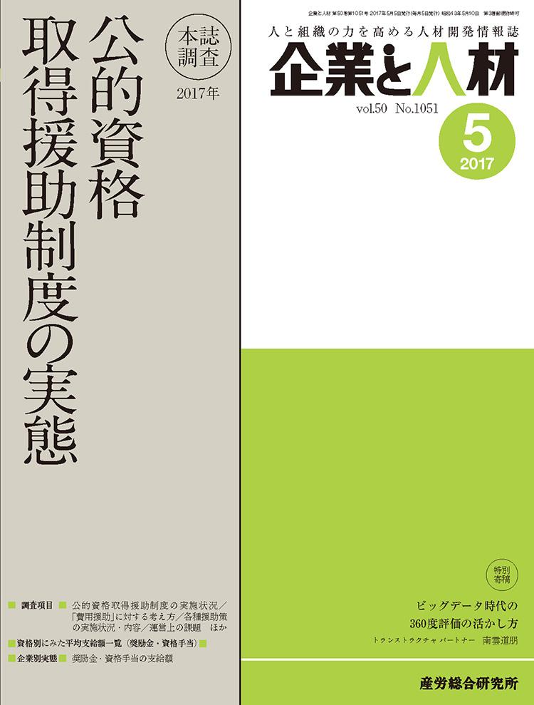 企業と人材 2017年5月号