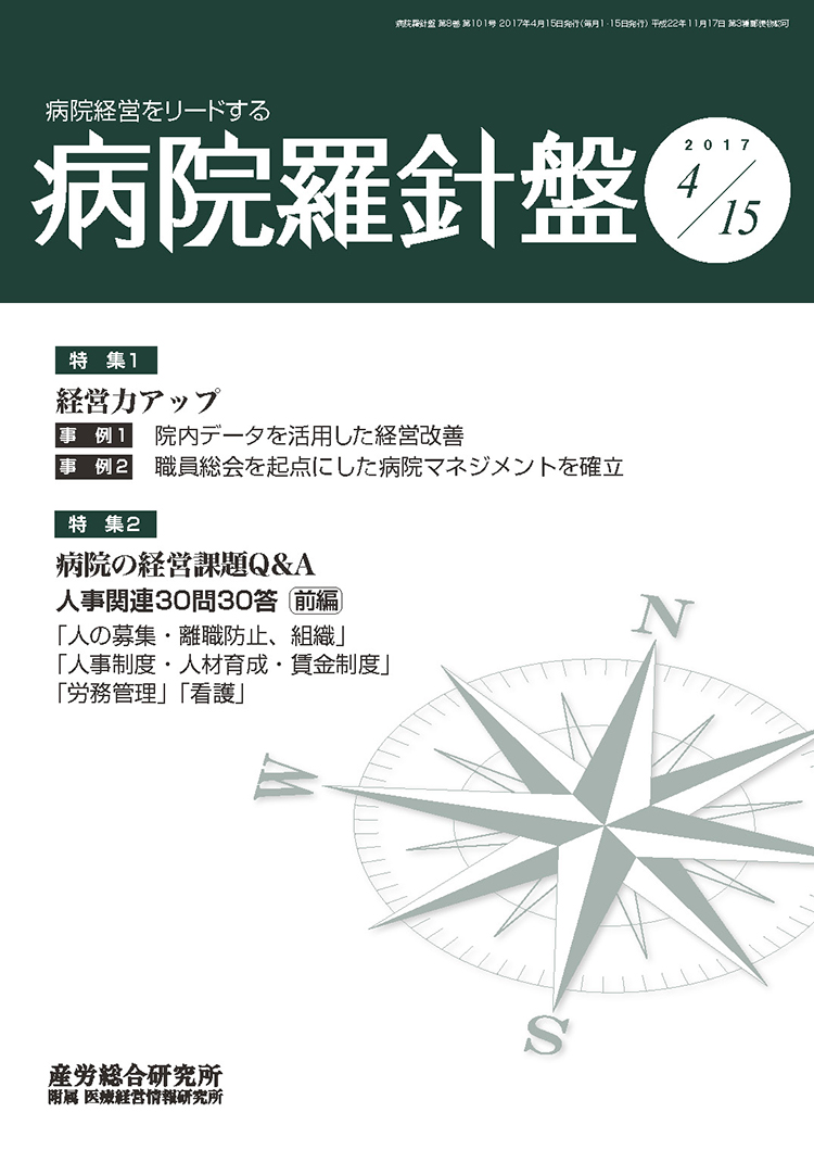rashinban_2017_04_15