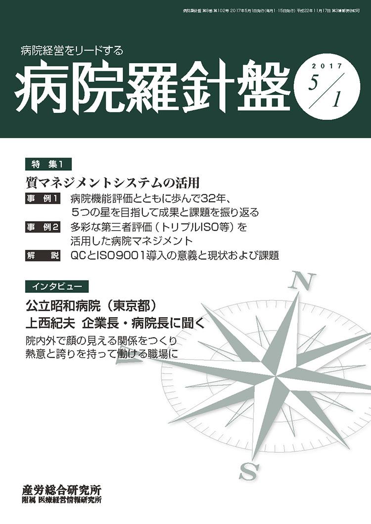 rashinban_2017_05_01