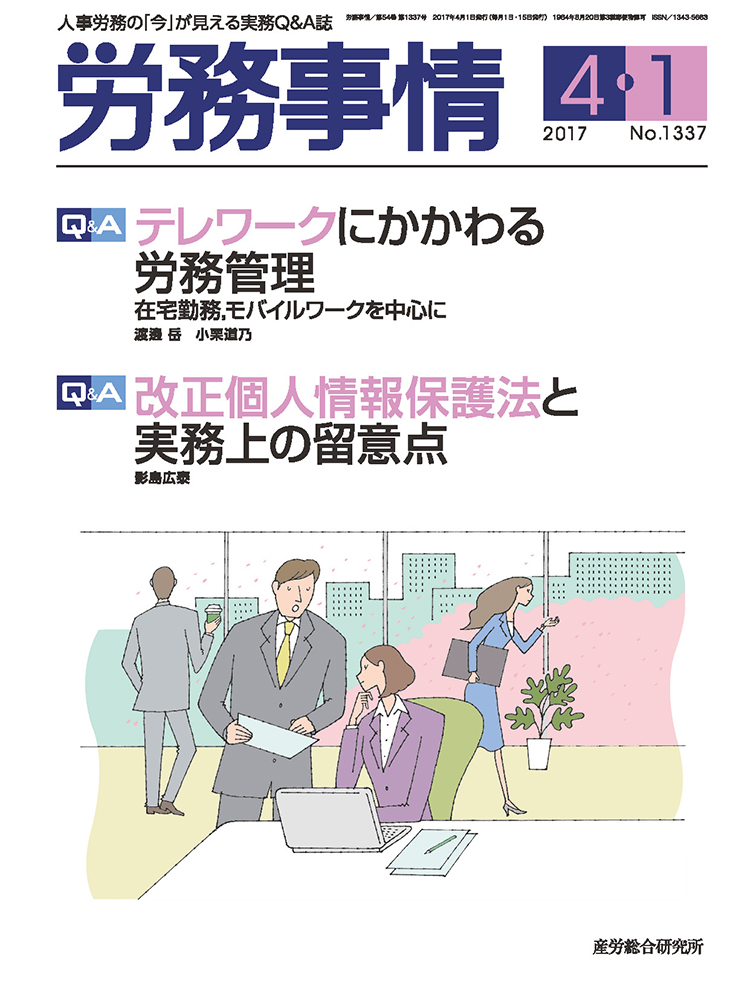 労務事情 2017年4月1日号