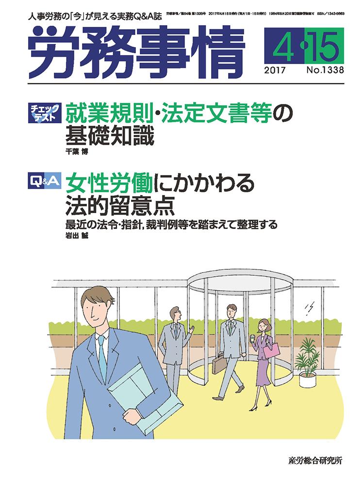 roumujijou_2017_04_15
