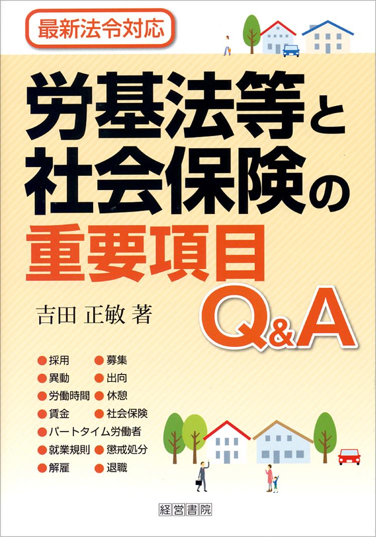 労基法等と社会保険の重要項目Q&A
