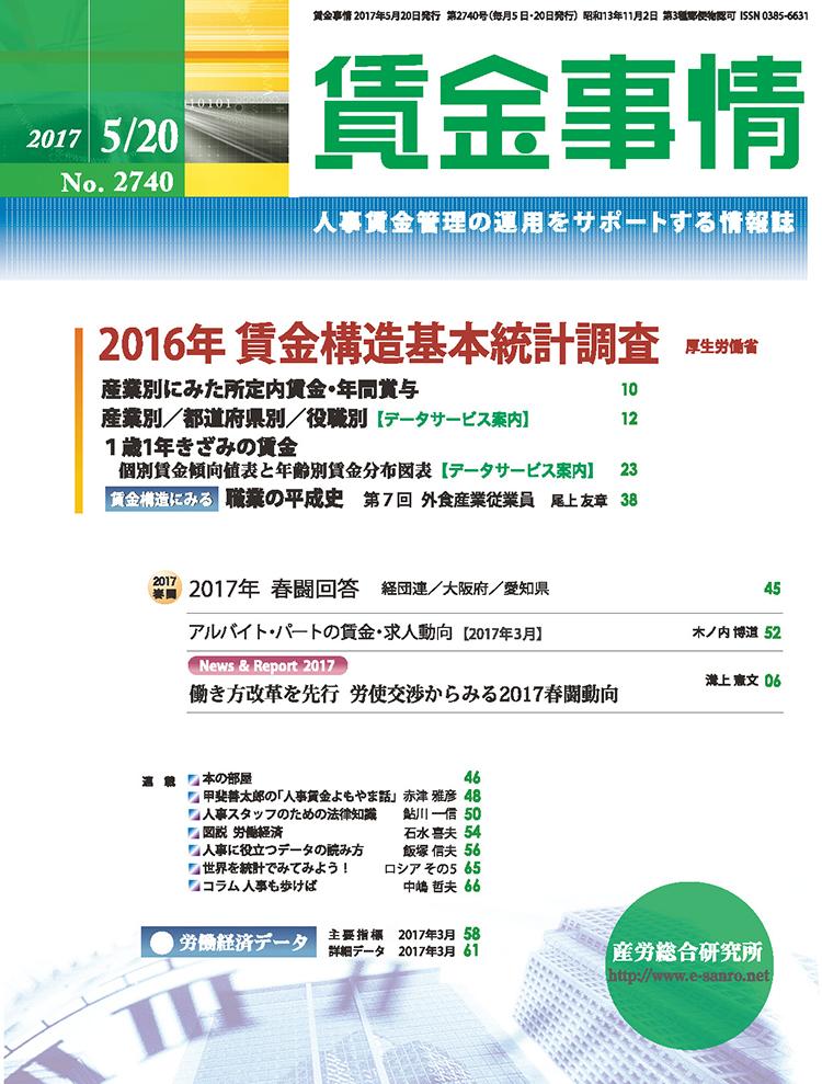 chinginjijou_2017_05_20