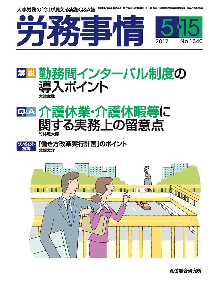 労務事情 2017年5月15日号