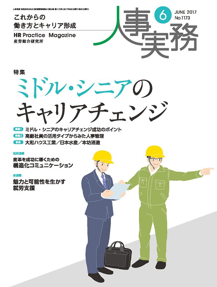 人事実務 2017年6月号