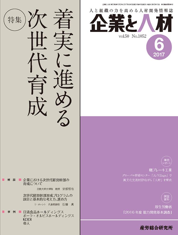 kigyoutojinzai_2017_06