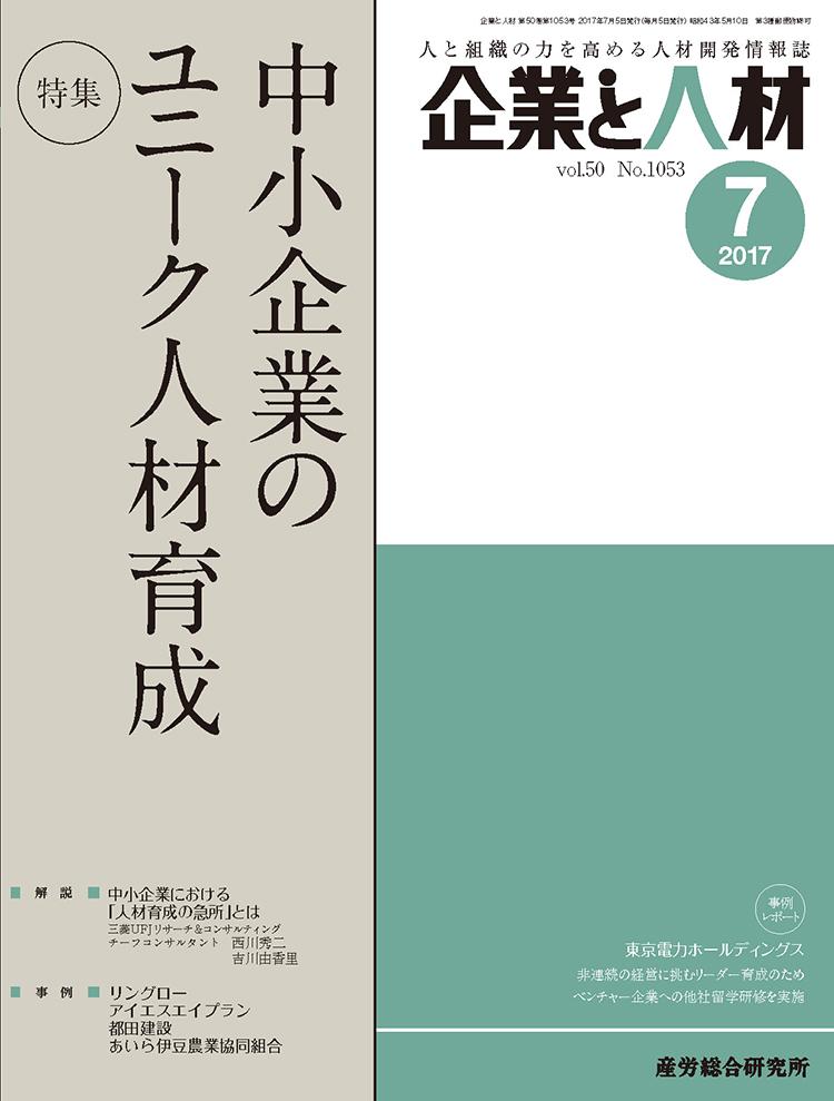 kigyoutojinzai_2017_07