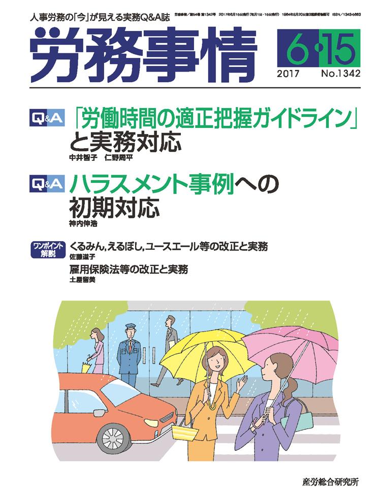 roumujijou_2017_06_15