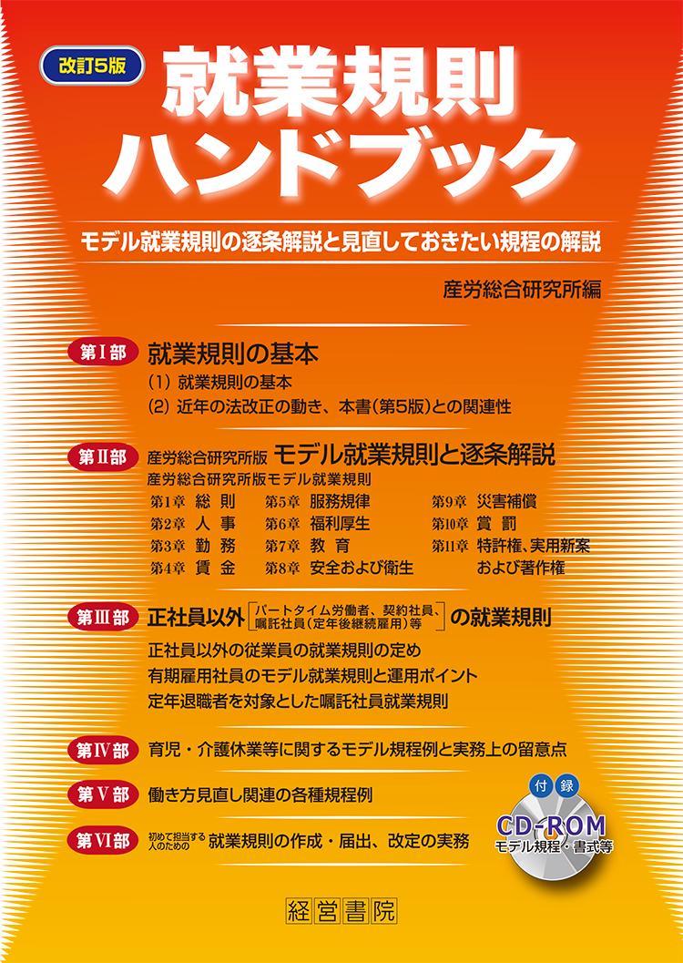 改訂5版 就業規則ハンドブック