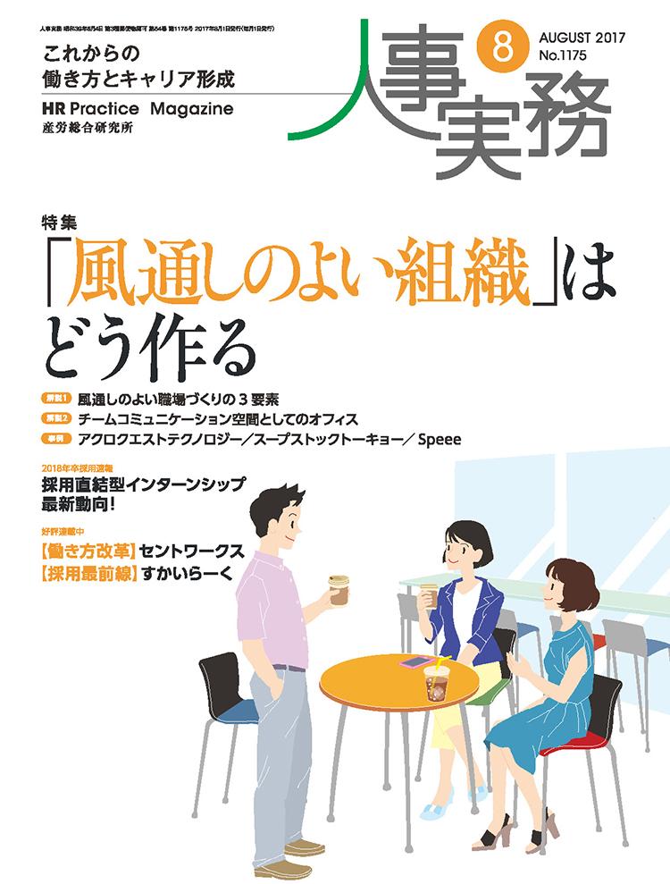 人事実務 2017年8月号