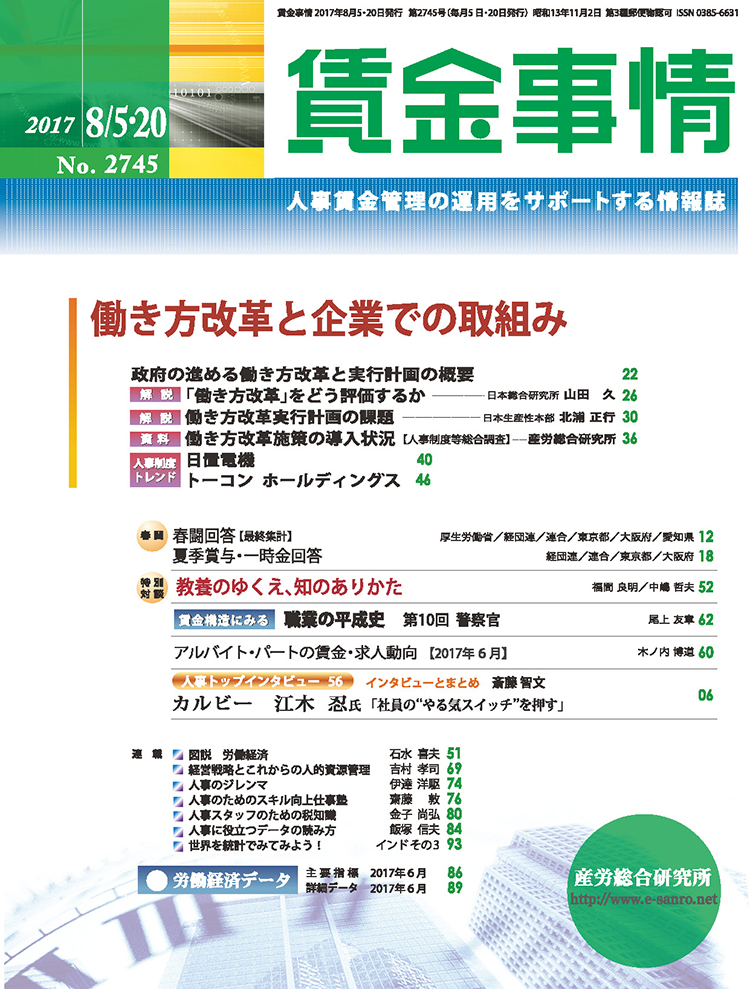 chinginjijou_2017_08_05