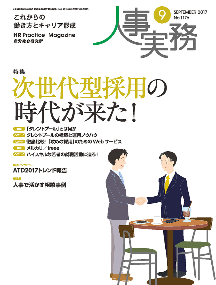 jinjijitsumu_2017_09