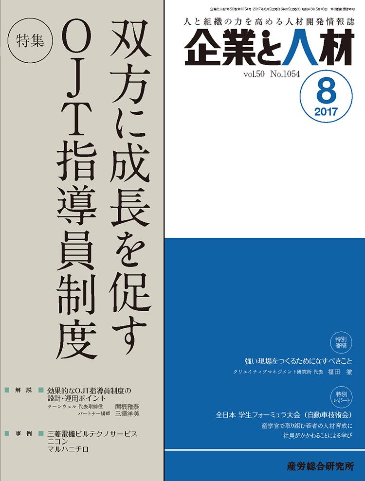 企業と人材 2017年8月号