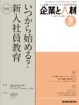 kigyoutojinzai_2017_09