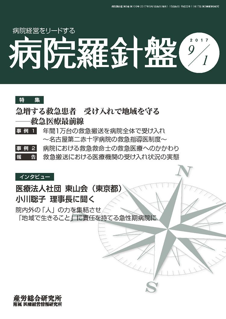 rashinban_2017_09_01