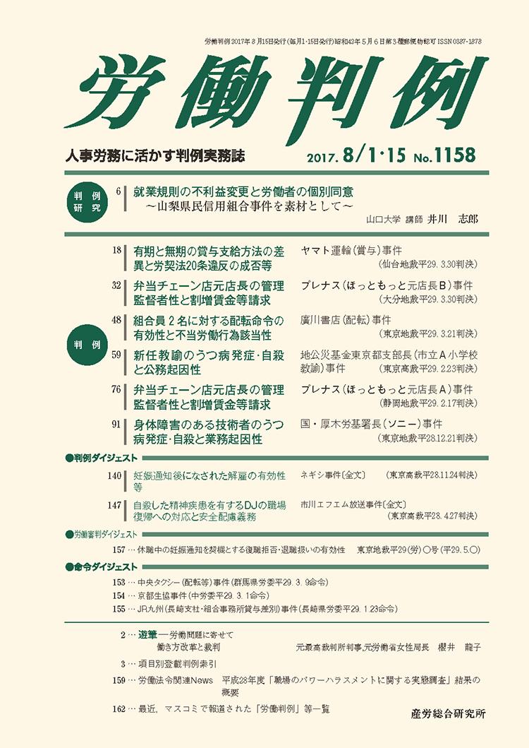 労働判例 2017年8月合併号