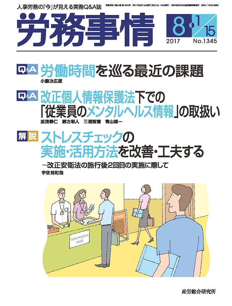 労務事情 2017年8月合併号