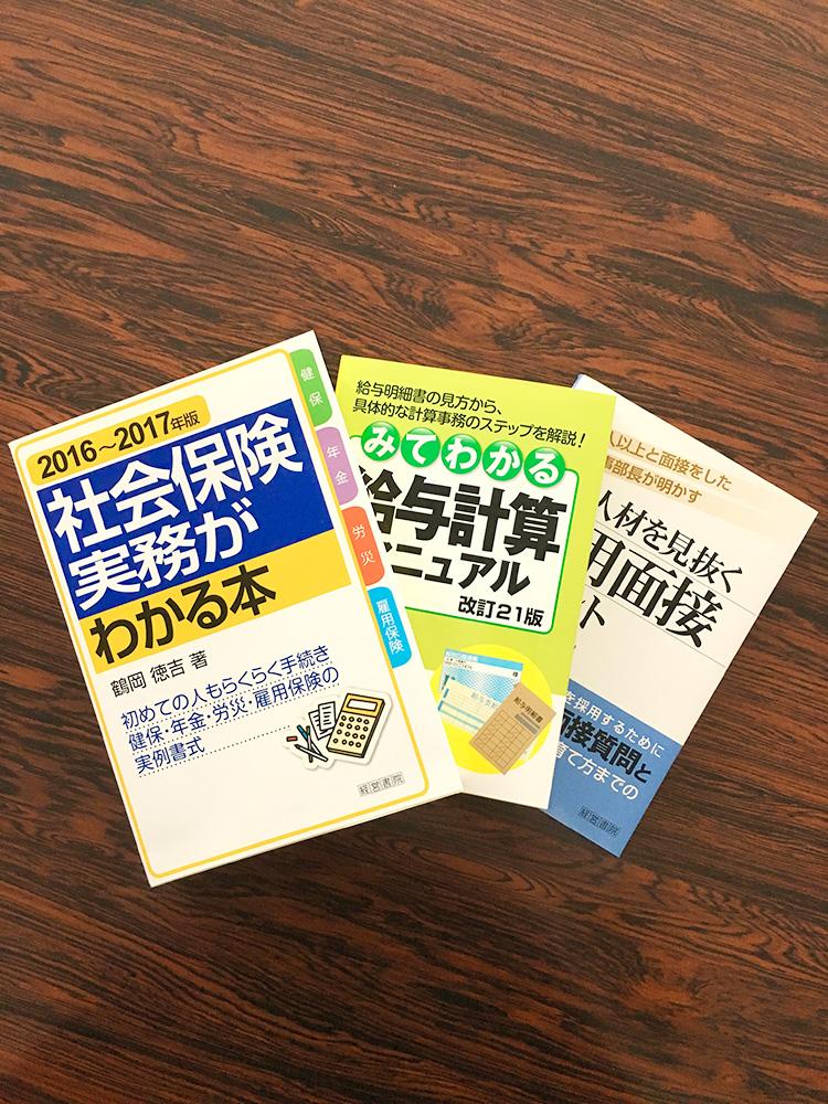 産労セレクト4:実務担当者の必読書!