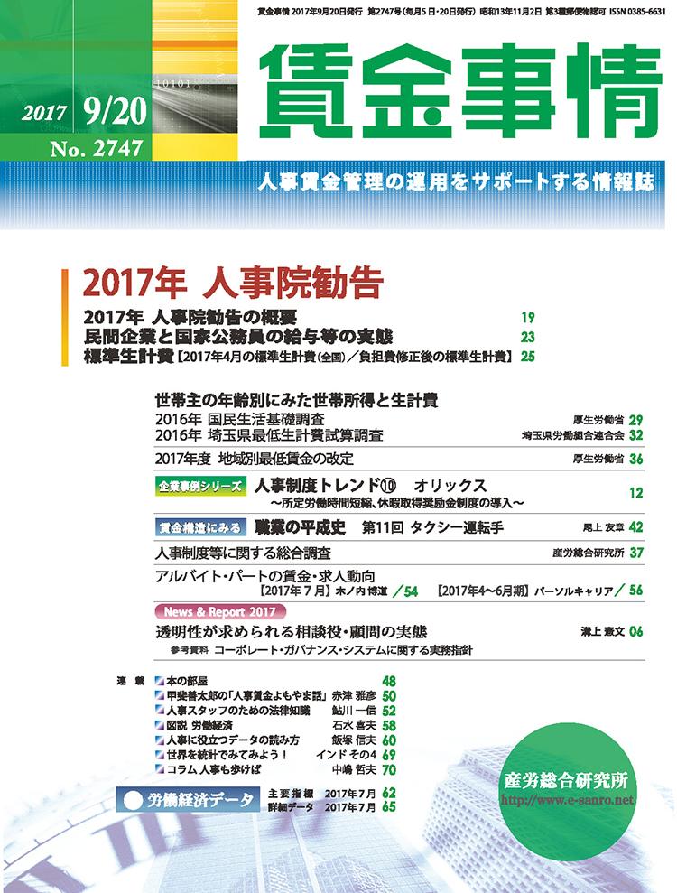 chinginjijou_2017_09_20