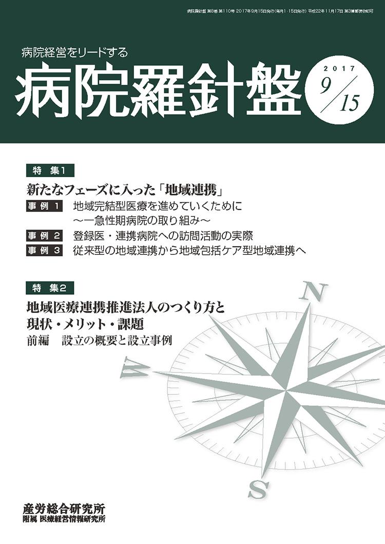 rashinban_2017_09_15