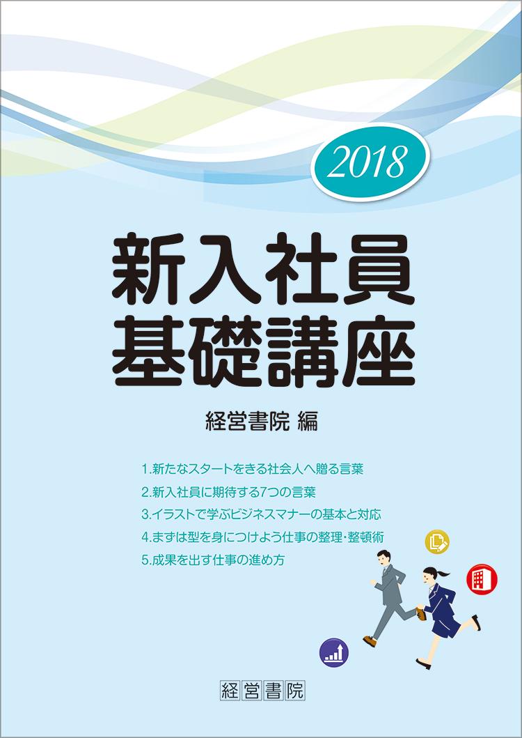 2018 新入社員基礎講座