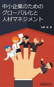【電子書籍】中小企業のためのグローバル化と人材マネジメント