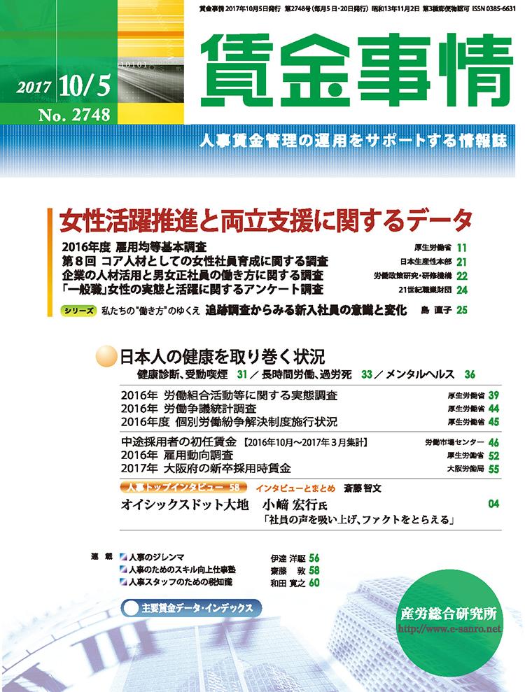 chinginjijo_2017_10_05