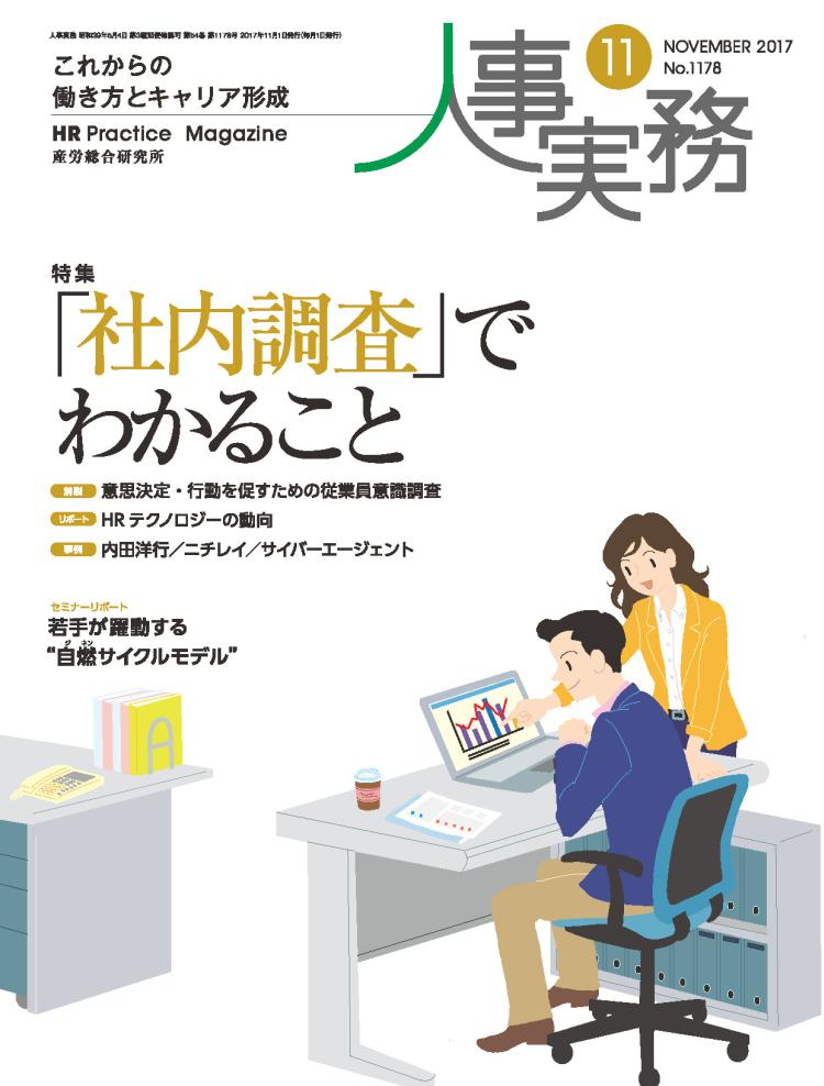 人事実務 2017年11月号