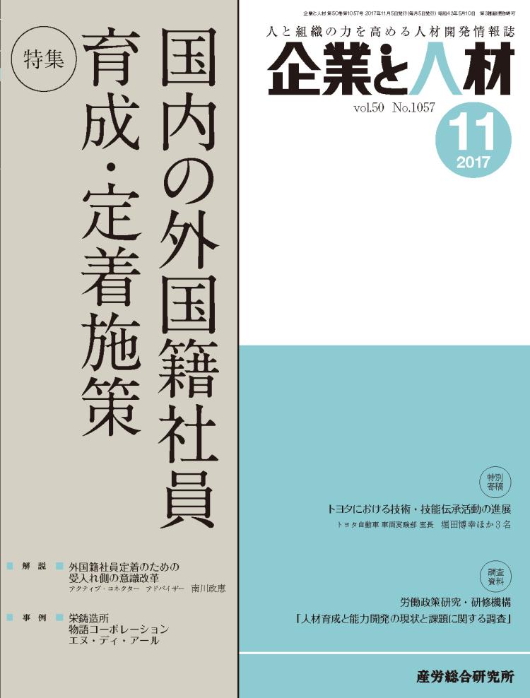 企業と人材 2017年11月号