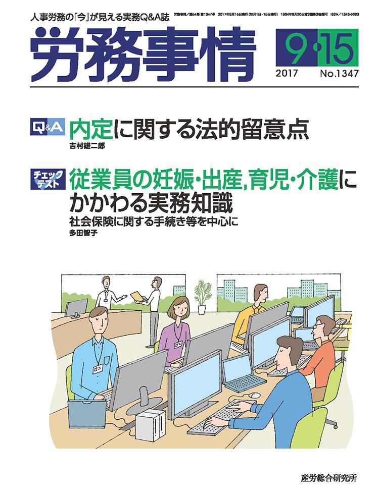 労務事情 2017年9月15日号