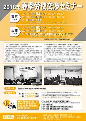 2018年 春季労使交渉セミナー (大阪コース)