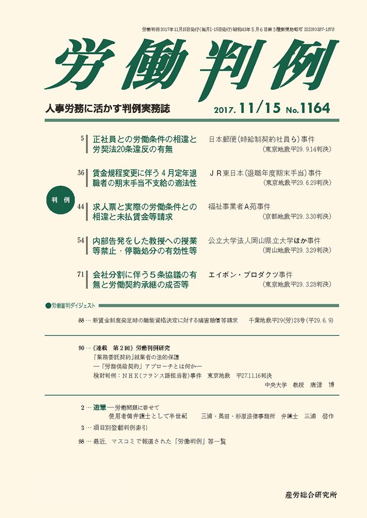 労働判例 2017年11月15日号 No.1164