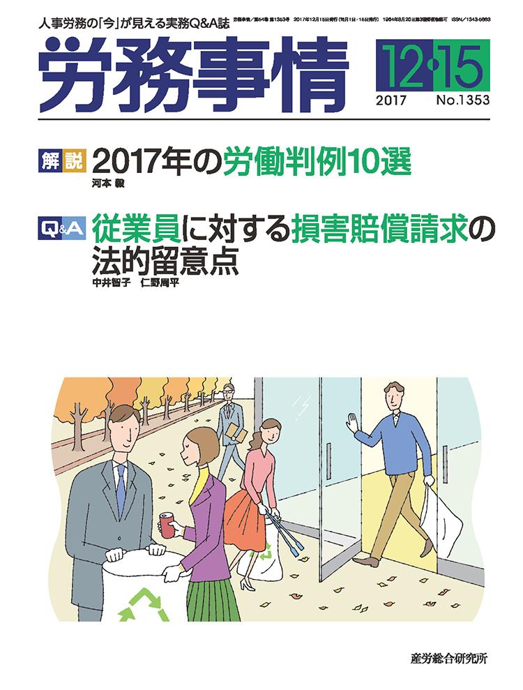 労務事情 2017年12月15日号