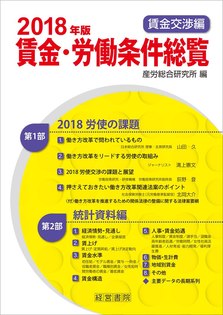 2018年版 賃金・労働条件総覧《賃金交渉編》