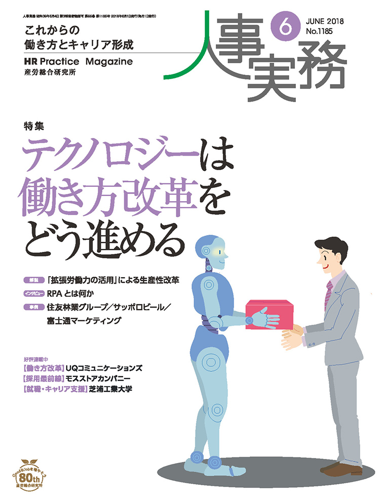 人事実務 2018年6月号