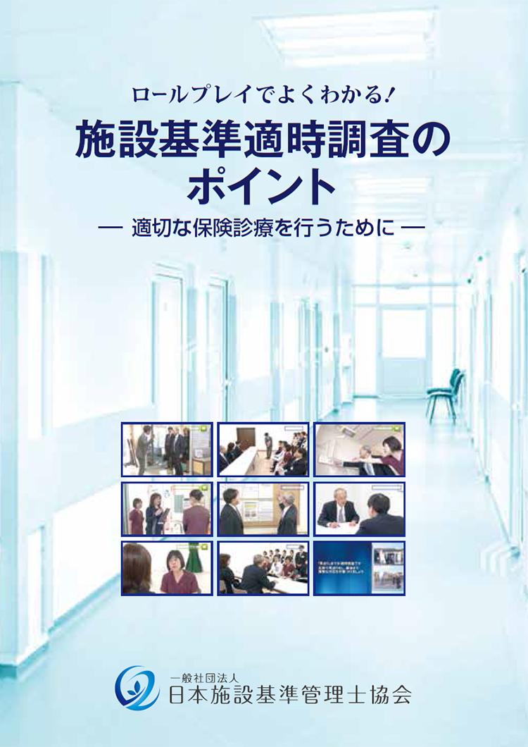 [DVD] ロールプレイでよくわかる!施設基準適時調査のポイント