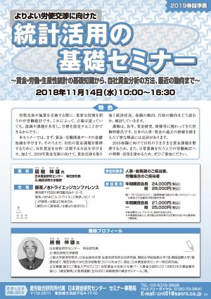 〔2019春闘準備セミナー〕統計活用の基礎セミナー