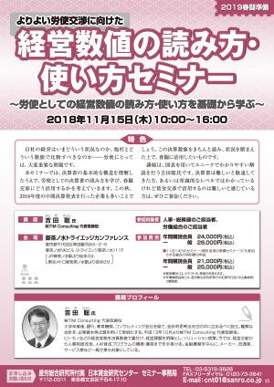 〔2019春闘準備セミナー〕経営数値の読み方・使い方セミナー