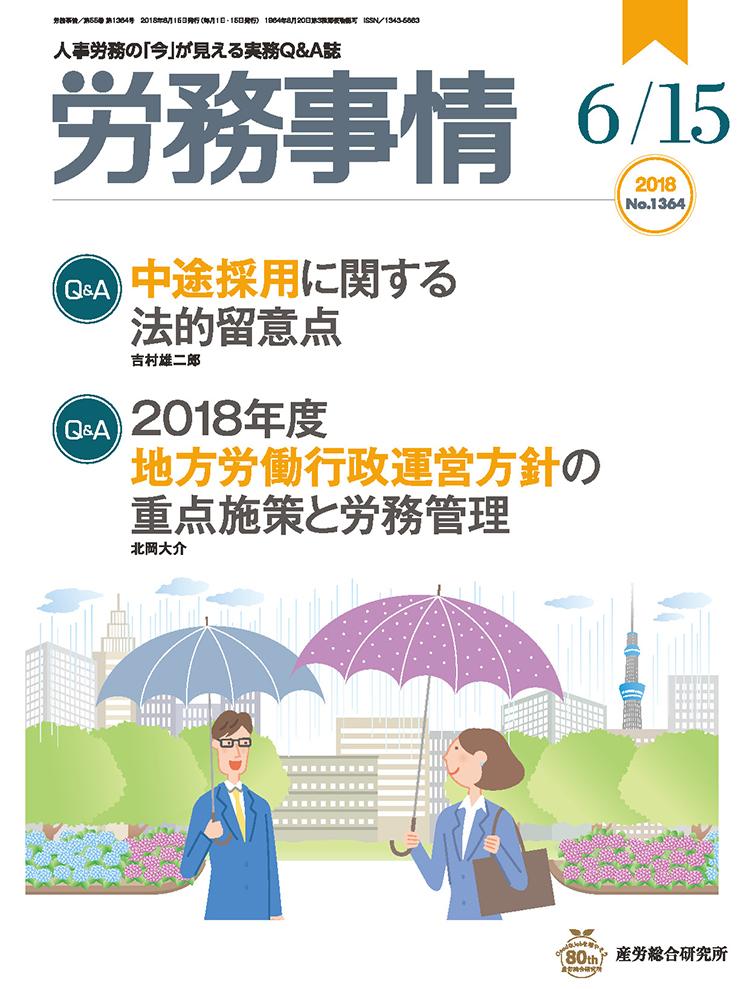労務事情 2018年6月15日号