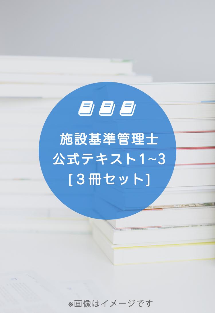 施設基準管理士公式テキスト 1~3 [3冊セット]