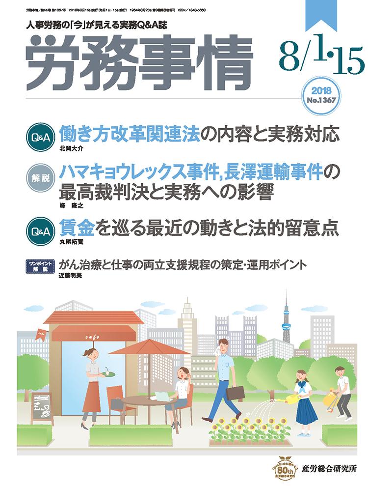 労務事情 2018年8月合併号