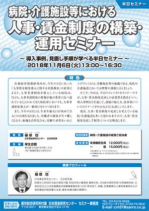 <病院・介護施設等における>人事・賃金制度の構築・運用セミナー