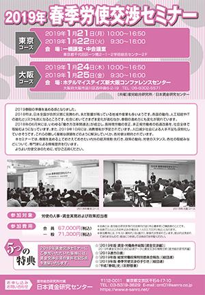 2019年 春季労使交渉セミナー (大阪コース)