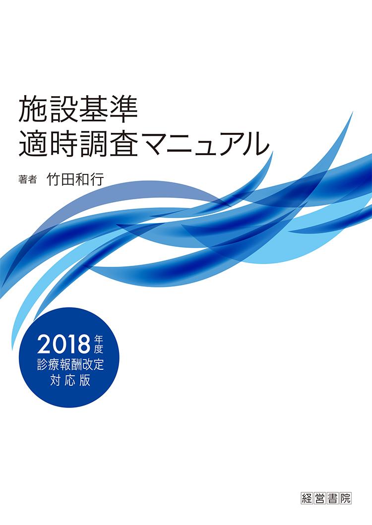 施設基準適時調査マニュアル 2018年度診療報酬改定対応版