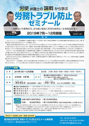 労使弁護士の論戦から学ぶ・労務トラブル防止ゼミナール (12/11 第6回開催受付)