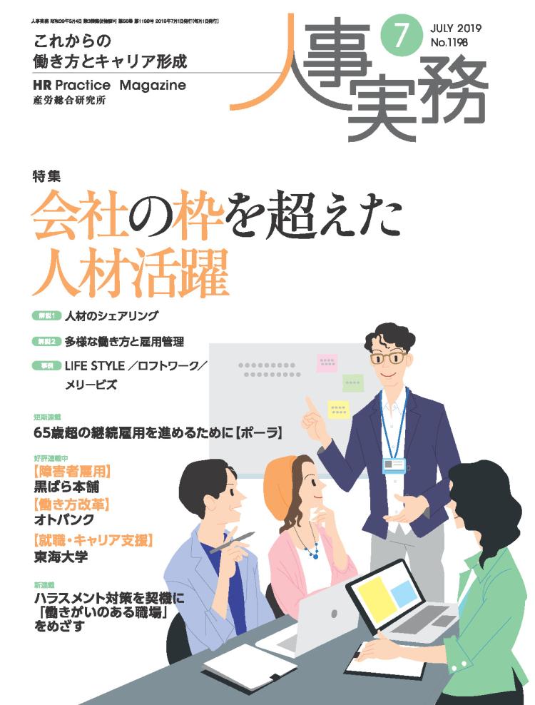人事実務 2019年7月号