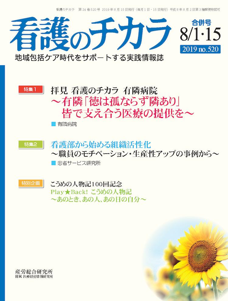 看護のチカラ 2019年8月1日・15日合併号