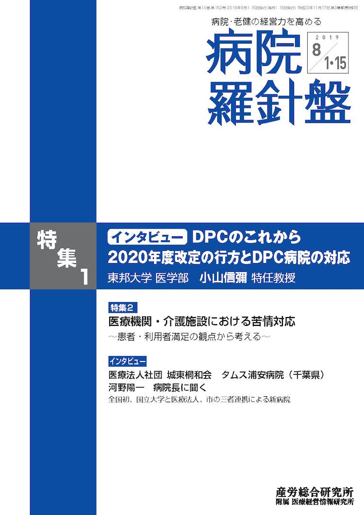 2019年8月1日・15日合併号
